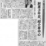住宅新報にて