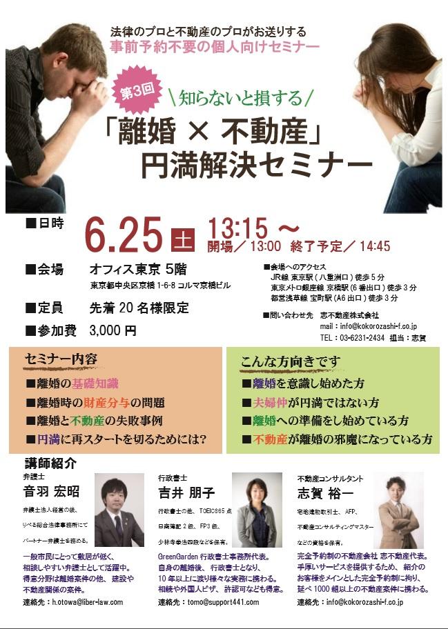 rikonfudousan2016.6.25